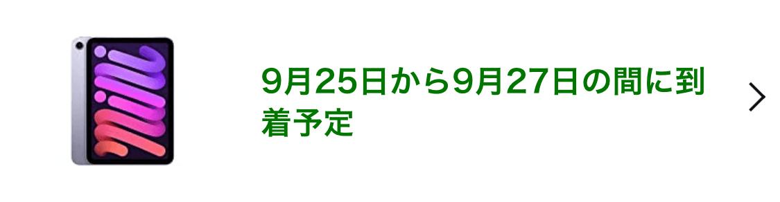 IPadmini6 amazondetanomu 02