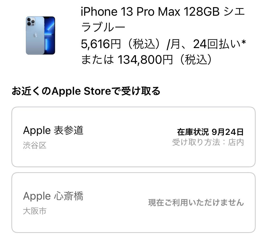 IPadmini6 ipad9 iPhone13 zaiko 01