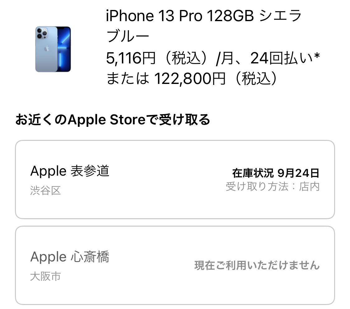 IPadmini6 ipad9 iPhone13 zaiko 02