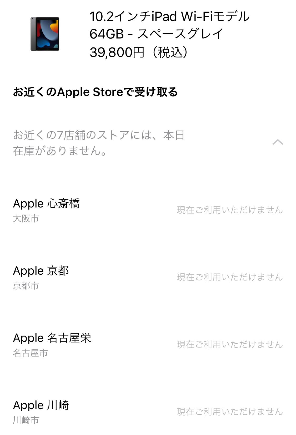 IPadmini6 ipad9 iPhone13 zaiko 03
