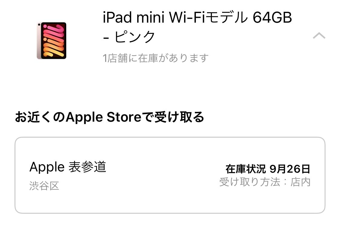 IPadmini6 ipad9 iPhone13 zaiko 04