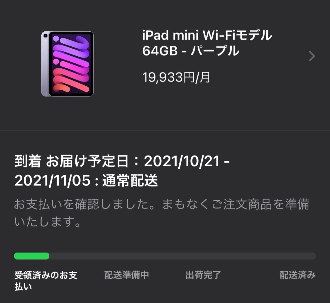 IPadmini6 ipad9 iPhone13 zaiko 06
