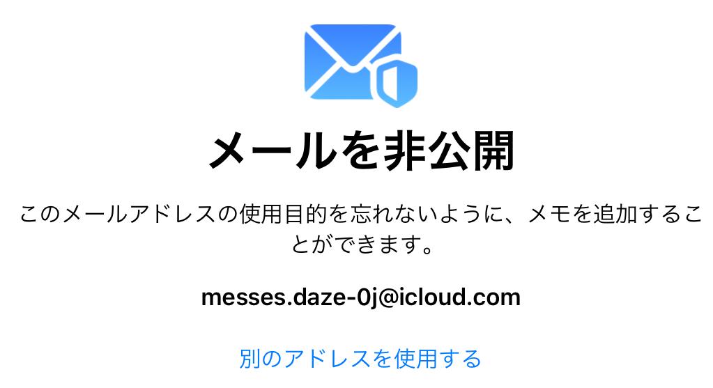 Icloudplus mail 03