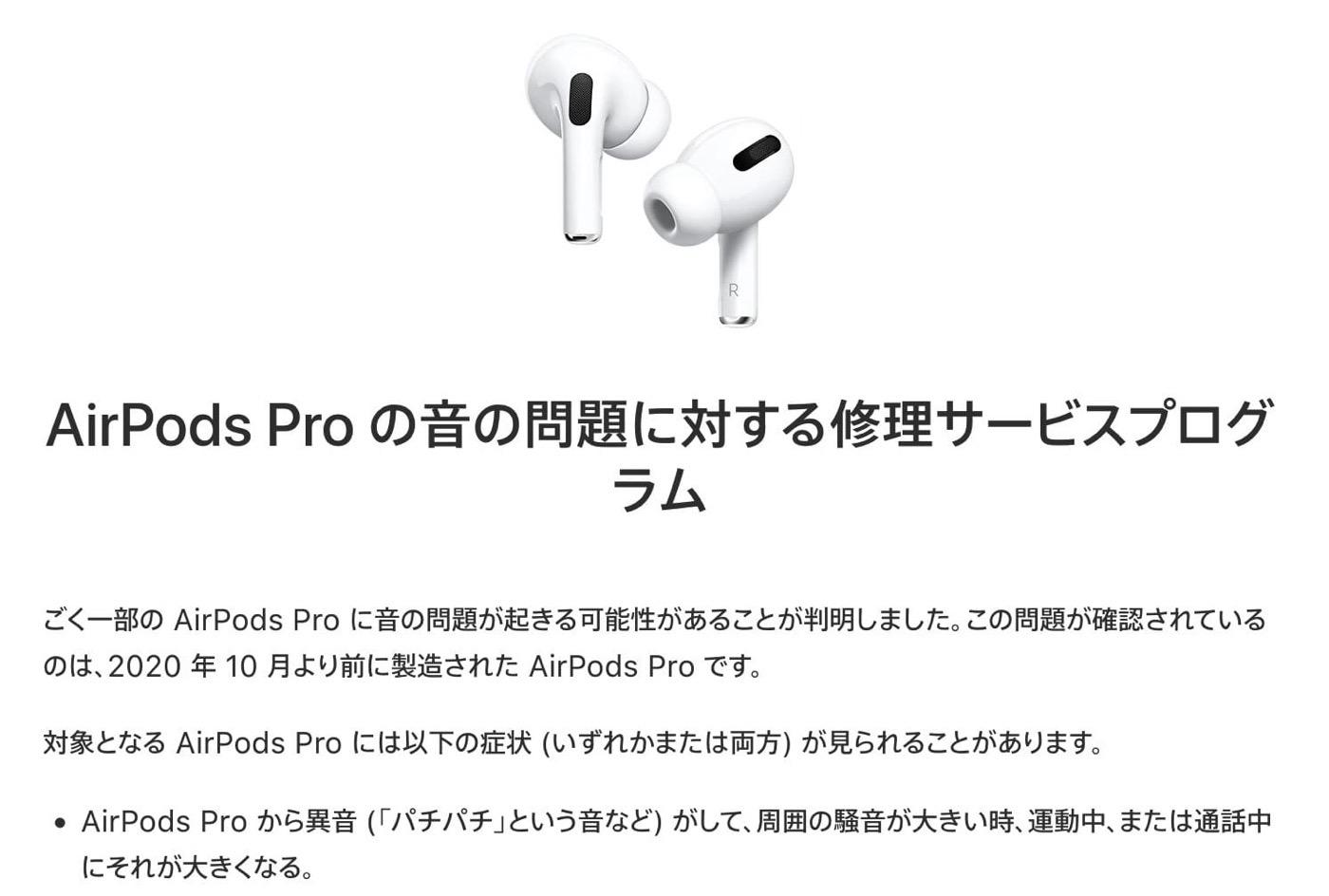 AirPodsPro soundissue repairprog