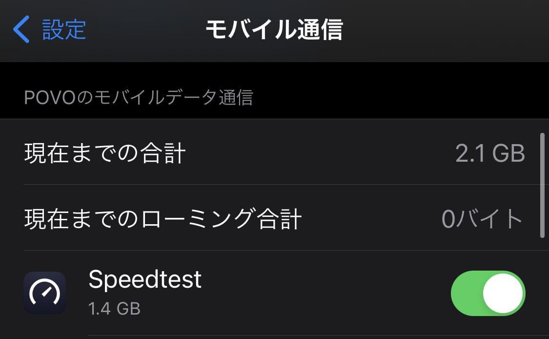 Speedtestapp bigdetausage 03