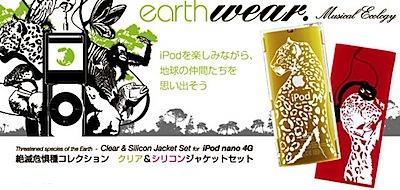 earthwearipodnano4g.jpg