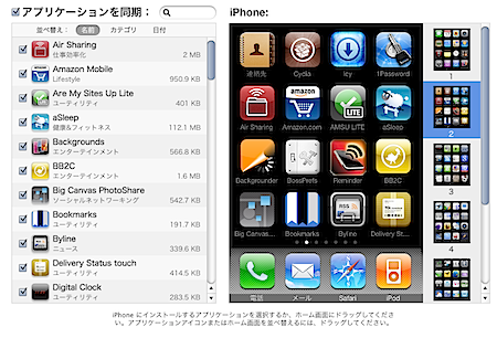 iphone31jbitunesapp.png